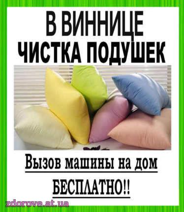 Чистка подушек в Виннице